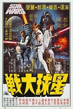 STAR WARS - A NEW HOPE - HONG KONG MOVIE POSTER - 24x36 - CLASSIC 159773