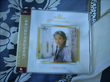 a941981 陳松齡 Nadia Chan CD 天涯歌女 Crown Records HK TV Songs 50th Anniversary Gold Disc