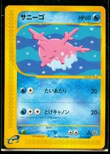 Pokemon CORSOLA 015/128 Japanese 1st Ed. E Series 1 Expedition - MINT!
