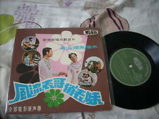 "a941981 Ching San 青山 Long Lucky Records Chang Di Yang Yan Love Affairs with My Cousin 7"" EP 楊燕 風流表哥俏表妹"