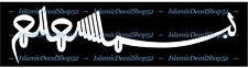 Bismillah ir Rahman - Style #3- Vinyl Die-Cut Peel N' Stick Decals & Stickers