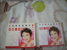 a941981  EMI Pathe CD Grace Chang 葛蘭 Carmen 卡門 with a Box