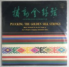 "Rare Chinese Record Plucking the Golden Silk Strings 拨动金丝弦 10"" 未開封中国黑膠唱片 M-599"