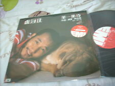 a941981 Lowell Lo 盧冠廷 First Stage LP