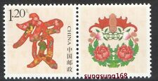 CHINA 2014  #35  New Year Greeting Special Stamp 賀