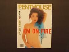 "Hong Kong 1991 February ""PENTHOUSE"" Magazine ""Chan Ching Yee"""