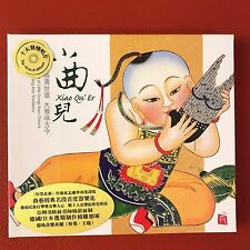 Xiao Qu Er 小曲兒 Chinese Traditional Songs Music Opera DSD CD 瑞鳴唱片 RMCD-1028
