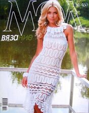 Zhurnal Mod 569 Russian Women Journal Crochet Dress Pattern Magazine Free form