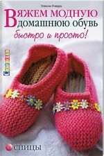 In Russian book - Knitting fashion home shoes - Вяжем модную домашнюю обувь