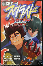 s-CRY-ed:Scryed Animation Book sunrise official mook