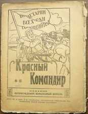 "Russian Civil War Petrograd Officers Courses Magazine ""Red Commander"" N 12 1920"