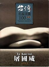 Tu Kuo-Wei The Breathing Stones 100 Years Taiwan Artists 2014 Art Book