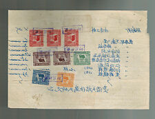 1949 China Revenue Stamped Document Cover