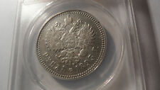 Scarce Russian 1893 АГ Rouble Anacs Certified VF35 Details!!