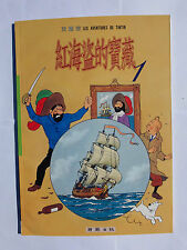 Tintin CHINOIS TAÏWAN CHINA TIMES Secret de la Licorne EO RARE NEUF!!