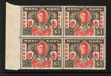 HONG KONG 1946 $1 WITH EXTRA STROKE IN BLOCK OF FOUR SG 170a MNH.