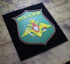Russian Military Land Forces PVC patch with contact tape - VERY special edition