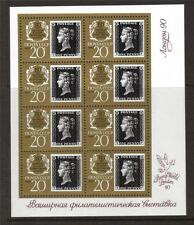 Rusia Mnh 1990 ms6125 Commemeration Del Penny Negro Minipliego