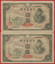 ND (1944) JAPAN 100 Yen Note 57b AU-UNC Consecutive Serial Numbers