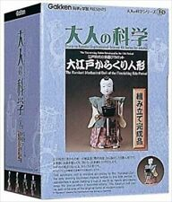 [Otona no kagaku]  karakuri Doll in the Edo Period/ Assembled finished product