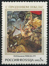 Russia 1992 SG#6350 Victory Day MNH #D4398