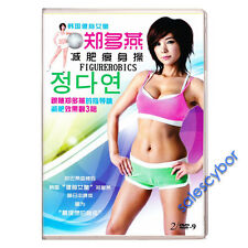 """Jung dayeon 鄭多燕 FIGUREROBICS Health Diet"" Korean DVD ~Japanese/ Chinese Sub!"