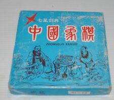 CHINESE CHESS Wooden Game Zhongguo Xangqi - wood pieces