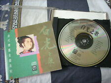 a941981  Bai Kwong 白光 Best EMI CD Made in Japan 百代懷舊金曲系列 1991 1A! TO