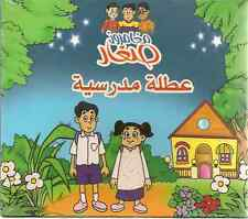 3otla Madrasia Children Proper Arabic Story Adventure Movie Film Cartoon VCD DVD