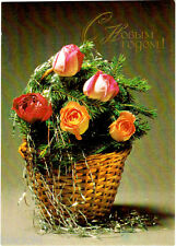 1985 Russian card HAPPY NEW YEAR! Ornament Roses in the basket