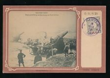 CHINA 1905 JAPANESE POST OFFICE TIENTSIN...PPC MILITARY SEIGE GUNS