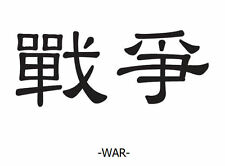 Framed Print - Chinese Writing/Symbol WAR (Picture Poster Typography Word Art)