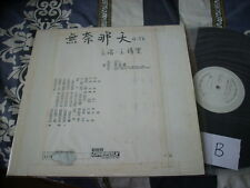 a941981  Faye Wong Promo LP Single 王菲  無奈那天 (B)