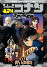 DETECTIVE CONAN The Raven Chaser Japanese Comic Manga Meitantei Case Closed #