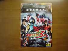 TheSuperHeroGreatWar GP KAMEN RIDER 3-Go MOVIE FLYER mini poster ver.3Japanese
