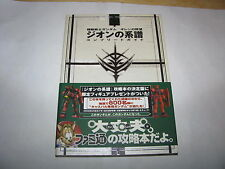 Mobile Suit Gundam Ghiren's Greed Blood of Zeon Playstation Guide Book Japan