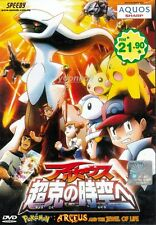 Pokemon Movie 12 : Arceus And The Jewel Of Life _  English Subtitle _ DVD Anime