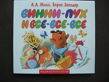 Russian Audio Book Винни Пух и Все-все-все сказки детям Русская книга MP3