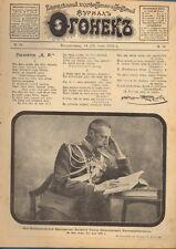 1915 WW I Russia Magazine OGONEK # 24  502