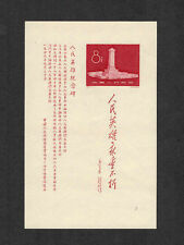 PRC China 1958 C47M Monument of People's Hero S/S MNH pre-print paper error