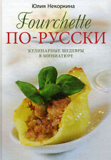 "Book in Russian - ""Russian Fourchette. Finger food recipes"""