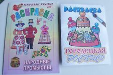 Russian kids coloring paint yourself traditional folk folk toys souvenirs books