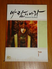 KINGDOM OF THE WINDS VOL 1 KIMJIN NET COMICS MANGA GN