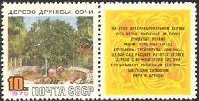 Russia 1970 Friendship Tree, Sochi/Nature/Plants/Trees 1v + lbl (n43969)