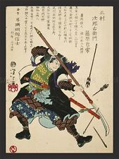 PAINTING CULTURAL JAPAN YOSHITOSHI RONIN FENDING OFF ARROWS LARGE PRINT LF942