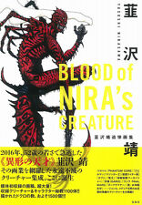 Yasushi Nirasawa Memorial Illustrations :BLOOD of NIRA's CREATURE Book art works