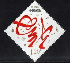 CHINA  2009 (H-4) 2010 NEW YEARS GREETING SPECIAL ISSUE