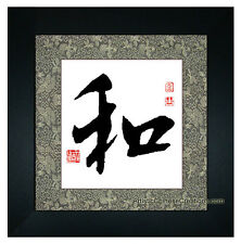 Professional Chinese Calligraphy Framed Art - Harmony - 100% Hand Painted