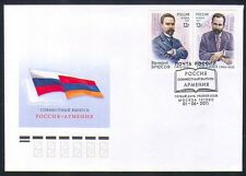 Russia 2011 Writers/Literature/People/Books 2v FDC (n32852)