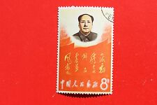 1967 china stamp 8F  W2 Culture Revolution, Mao leaning on rail, Used